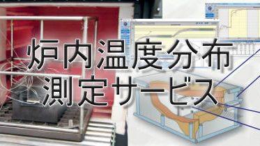 炉内温度分布測定サービス