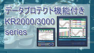 計測データプロテクト機能付きグラフィックレコーダ KR2000/KR3000series