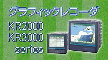 グラフィックレコーダKR2000/3000series