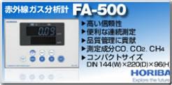 赤外線ガス分析計FA-500