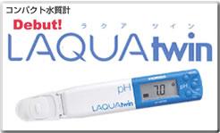 コンパクト水質LAQUATwin