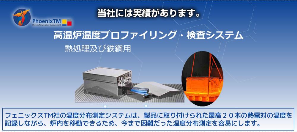 温度プロファイリング・検査システム フェニックスTM社の温度分布測定システムは、製品に取り付けられた最高20本の熱電対の温度を記録しながら、炉内を移動できるため、今まで困難だった温度分布測定を容易にします。