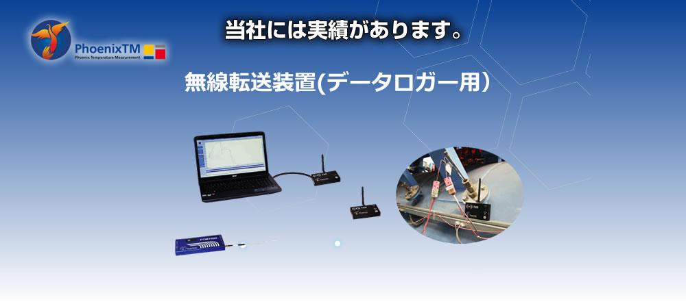 無線転送装置(データロガー用)