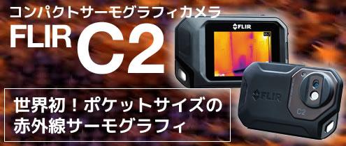コンパクトサーモグラフィカメラFLIRC2