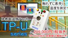 TP-U series