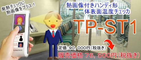 TP-ST1