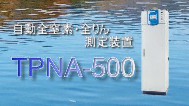 自動全窒素・全りん測定装置 TPNA-500