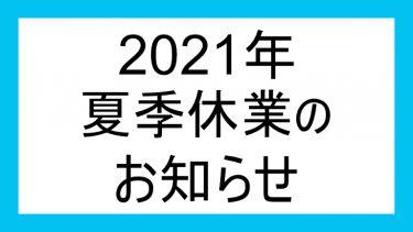 ○2021年 夏季休業のお知らせ○